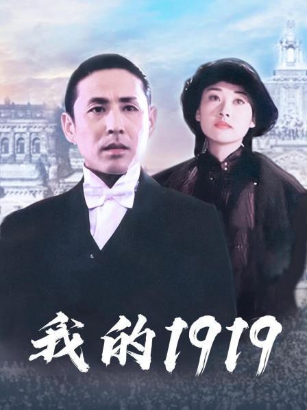 我的1919(剧情片)