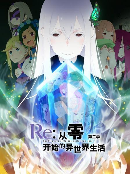 Re:从零开始的异世界生活 第二季 后半