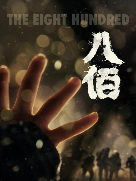 八佰(战争片)