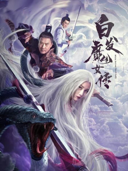 白发魔女传2020(动作片)