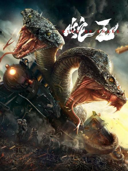 蛇王2020