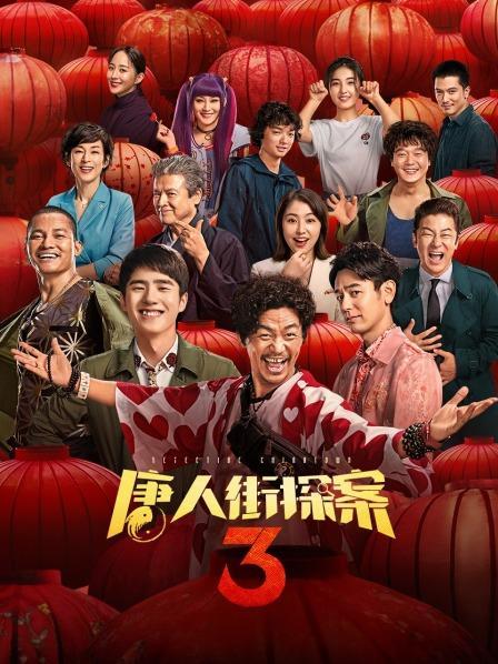 唐人街探案3(喜剧片)