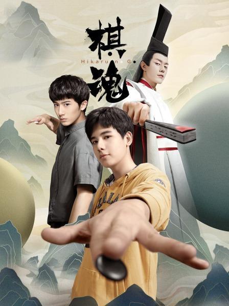 棋魂2020(国产剧)