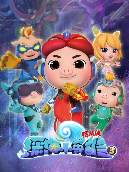 猪猪侠之深海小英雄第三季(动漫)