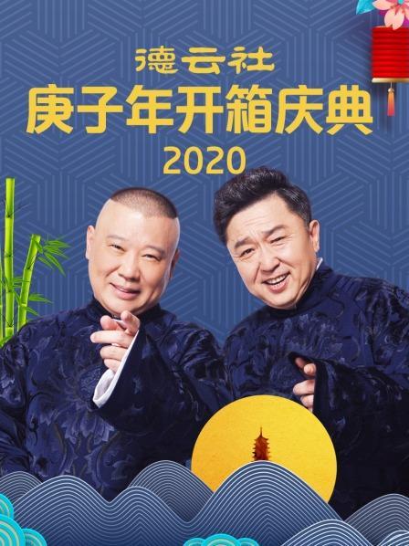 德云社庚子年开箱庆典2020(综艺)