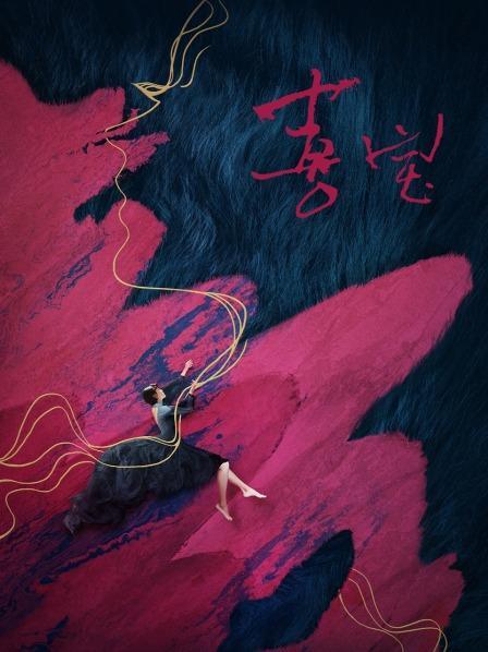 喜宝2020(爱情片)