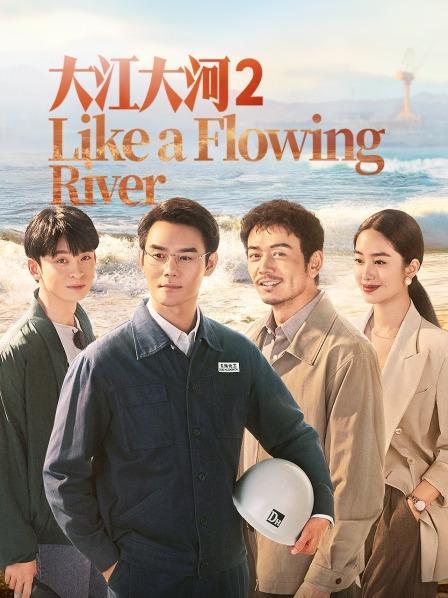大江大河2(国产剧)