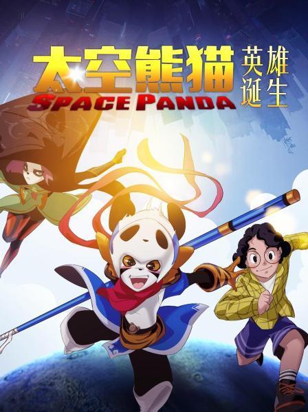 太空熊猫英雄诞生(动画片)