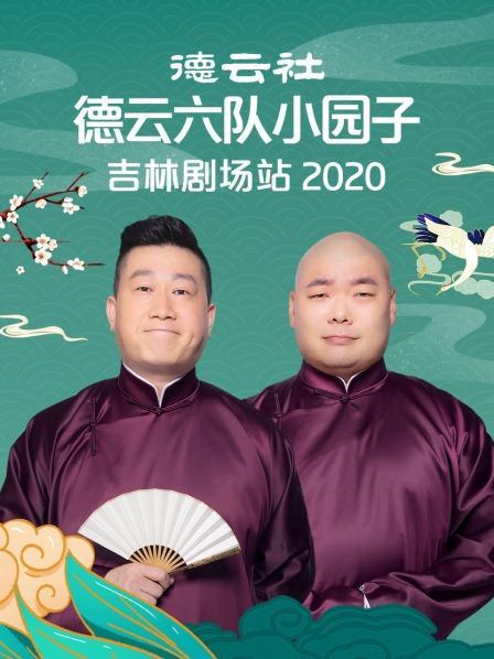 德云社德云六队小园子吉林剧场站2020(综艺)