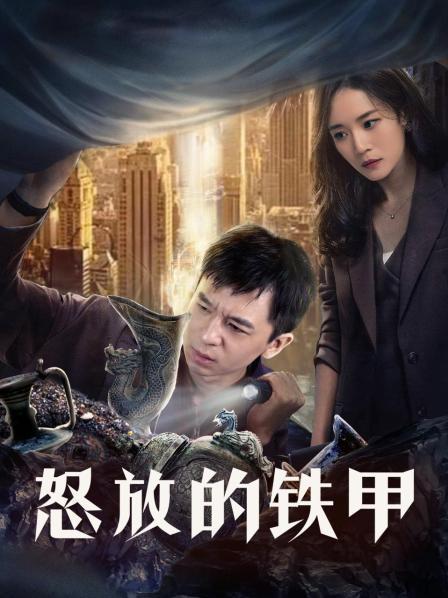 怒放的铁甲(剧情片)