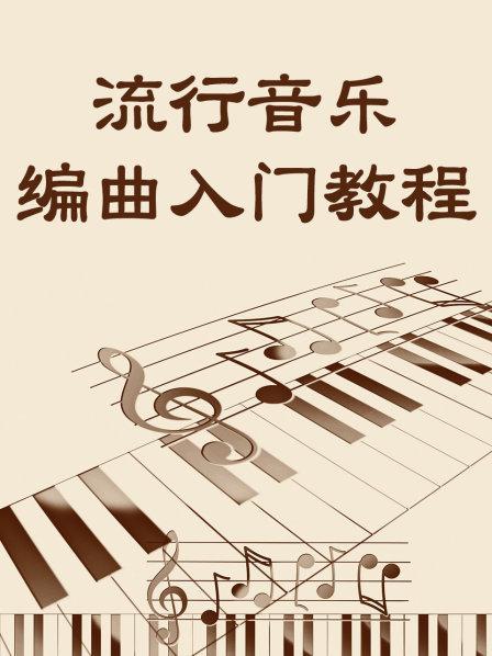 流行音乐编曲入门教程