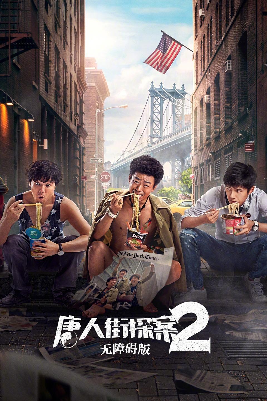 唐人街探案2无障碍版
