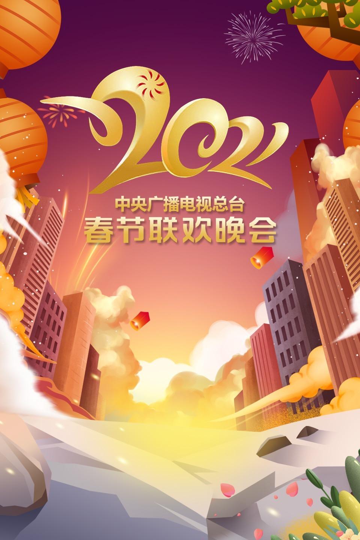 中央广播电视总台春节联欢晚会2021
