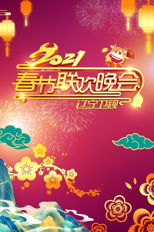 辽宁卫视春节联欢晚会2021