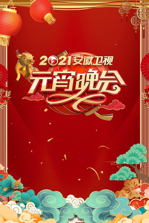 安徽卫视元宵晚会2021