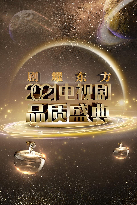 剧耀东方2021电视剧品质盛典