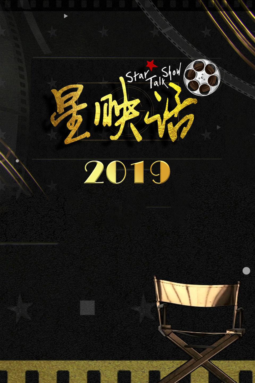 星映话2019