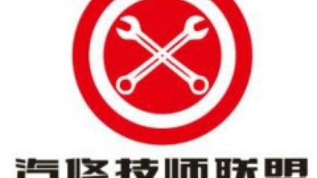 汽修技师联盟