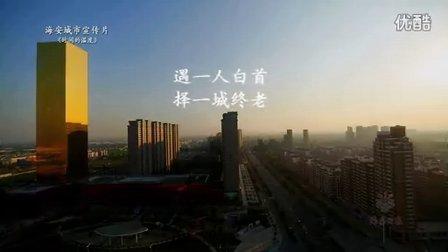 海安城市宣传片
