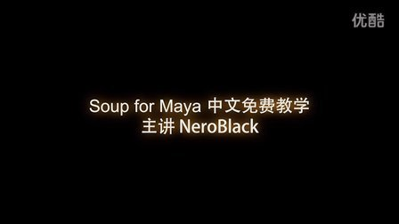 Soup for Maya 中文免费教学_1_安装Windows版Soup