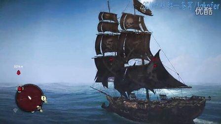 《刺客信条4:黑旗》传奇船只视频攻略(英国海军王子号)