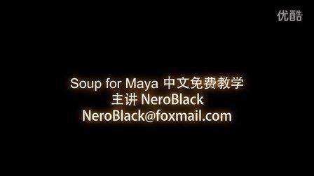 Soup for Maya 中文免费教学_7_Peak