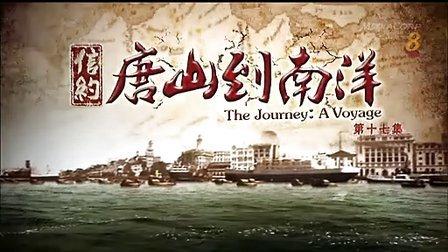 唐山到南洋 (2013) 17【新加坡剧】
