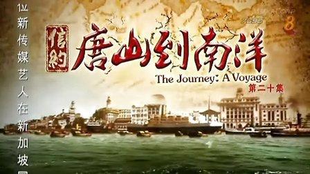 唐山到南洋 (2013) 20【新加坡剧】