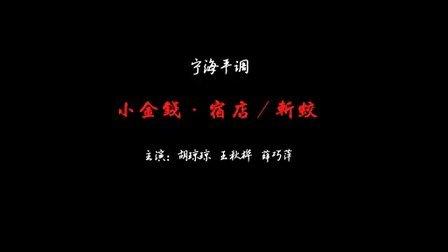 宁海平调:小金钱