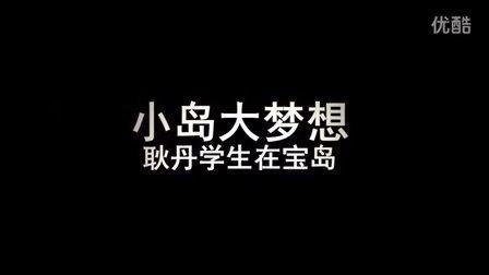 台湾研修—北京工业大学耿丹学院