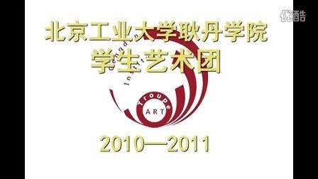 北京工业大学耿丹学院学生艺术团一周年纪念