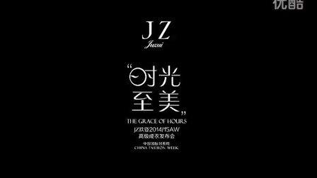 JZ玖姿2014秋冬系列高级成衣发布【中国国际时装周】