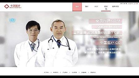 医院视频_权健中国医疗网站权健医院视频介绍
