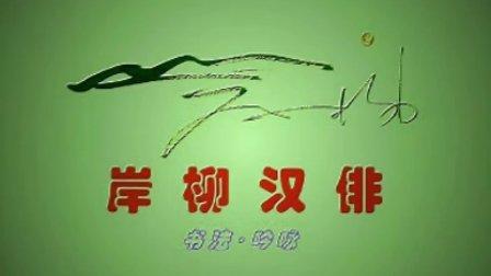 岸柳汉俳(书法· 吟咏)