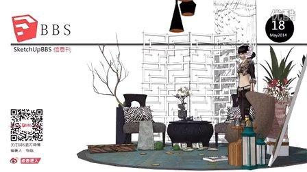 SketchUpBBS电子刊第三期预告片(2014年5月18日发布)