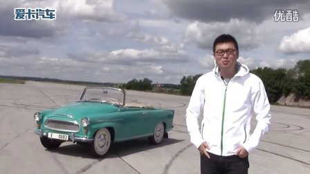 主编说车之老爷车试驾-斯柯达Felicia(1961)