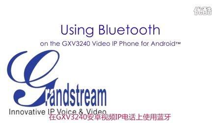 GXV3240 和 GXV3275的蓝牙酷炫新应用