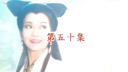 新白娘子传奇第50集片头片尾 绿川乐马独家