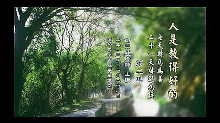 人是教得好的 第二集  谢奕辉老师主讲