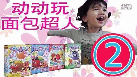 欢乐迪士尼 桃子哥哥黑暗料理 洋芋片挑战 亲子早教真人秀 小玲玩具 凯利与朋友们