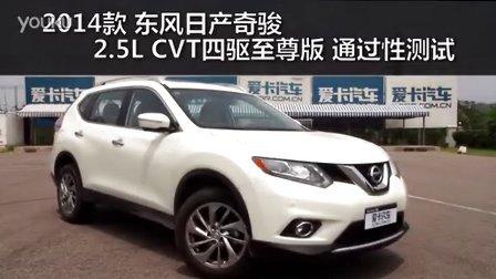 6款紧凑级SUV通过性横评之东风日产奇骏