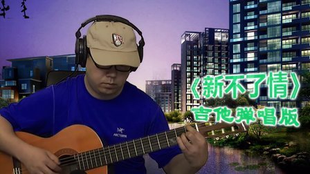 萧敬腾/万芳《新不了情》吉他教学