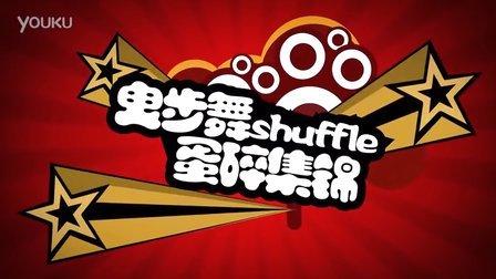 【蛋碎集锦】番外篇:BJS四周年'一枝梨花压海棠' 视频缩略图