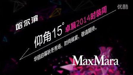 仰角15°卓展2014时装周哈尔滨站 MaxMara