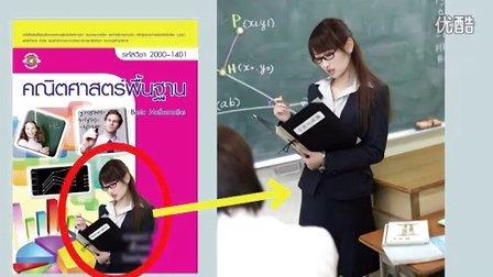 厕所新闻 2015:泰国数学课本惊现AV 02