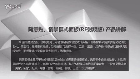 智能无线随意贴、情景面板讲解 KINCONY杭州晶控电子智能家居出品