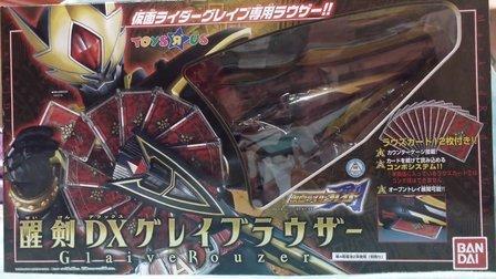 【猪猪上传】假面骑士blade 剧场版遗失的王牌 限定ACE醒剑DX A醒剑 巨刃醒剑