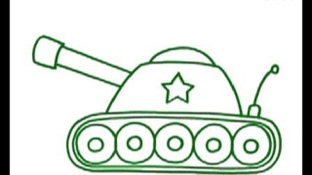 坦克简笔画教程