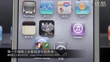 三分钟向你展示从未见过的苹果iPhone 4细节