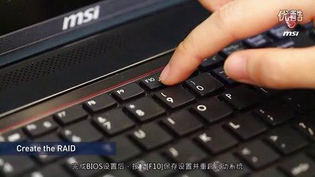 [教学]如何在MSI的笔记本(电脑)上操作RAID的設定